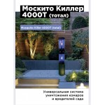 Москито киллер 4000Т (тотал)